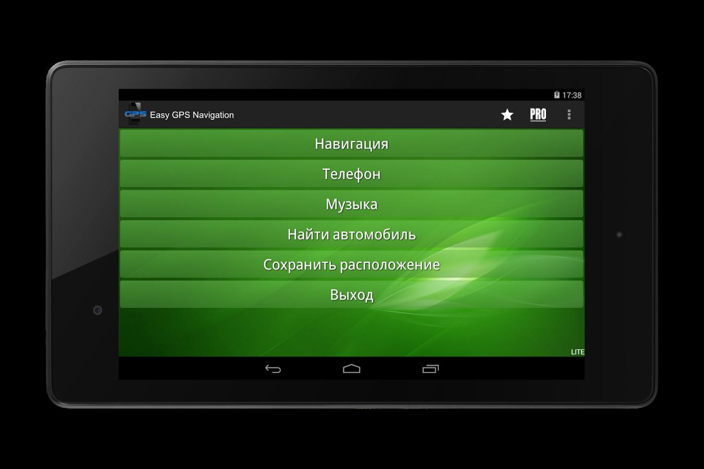 Программу для навигатора в телефоне с андроидом
