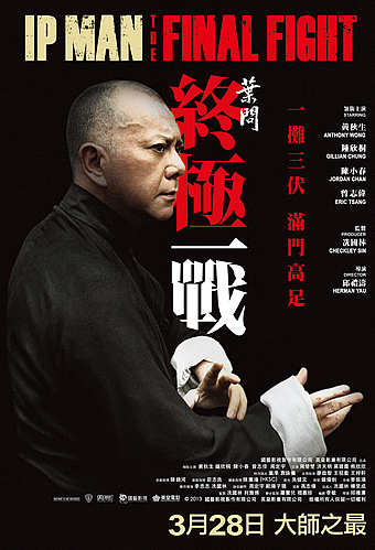 Ip Man: The Final Fight 2013 Bioskop