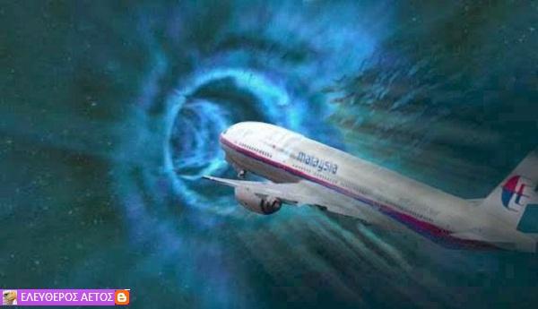 Νέα ερευνά για το αεροπλάνο που είχε εξαφανιστεί σε μαύρη τρυπά για 35 χρονιά! βίντεο!