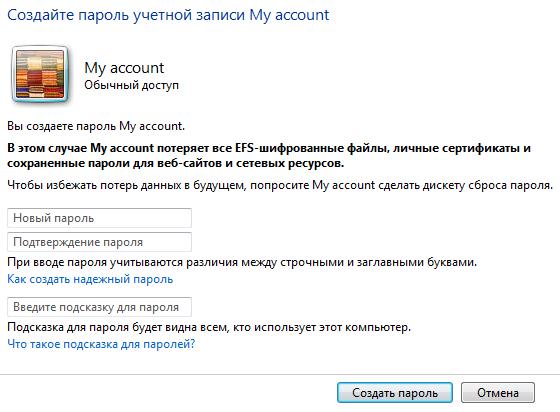 ставим пароль на компьютер с виндовс 7