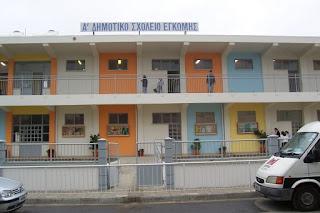 1st Egkomi Primary School
