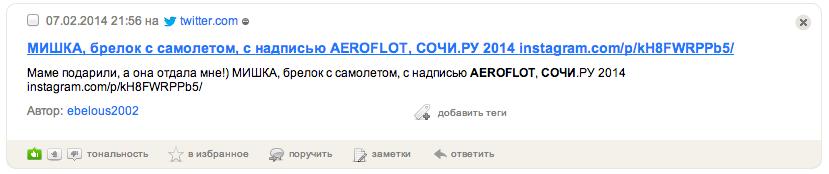 Не меньшее количество болельщиков оценили сервис Аэрофлота