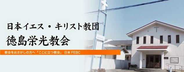 日本イエス・キリスト教団徳島栄光教会