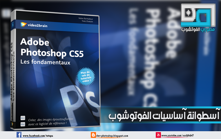 دورة الفوتوشوب  الأساسيات Adobe Photoshop  Les fondamentaux