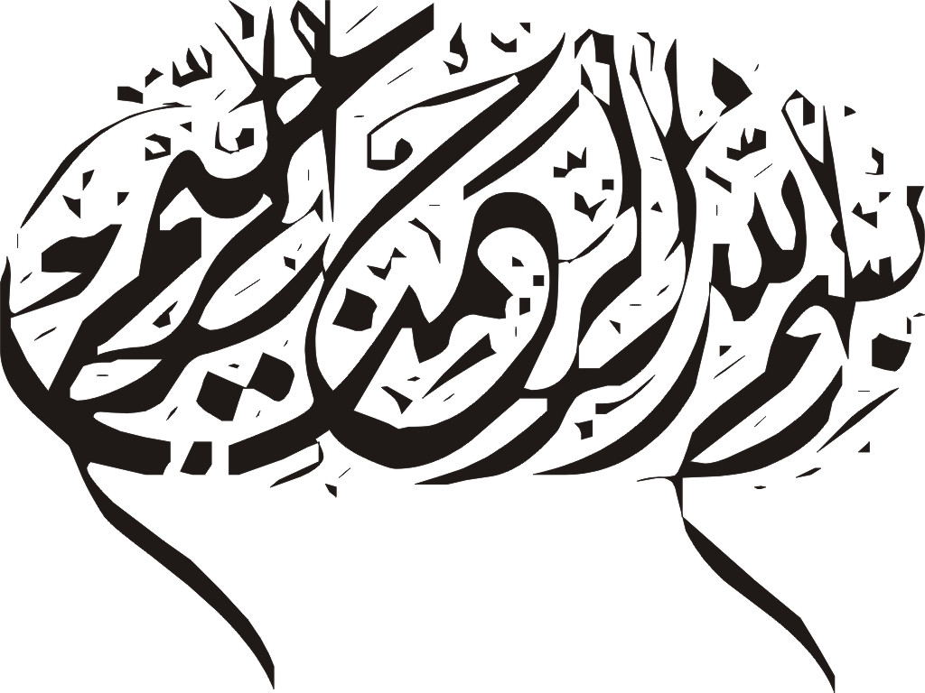 Best Bismillah Calligraphy Of 2012 My Note Book