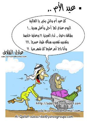 صور كاريكاتير عيد الام 2013 صور مضحكة عن عيد الام - funny Mutter