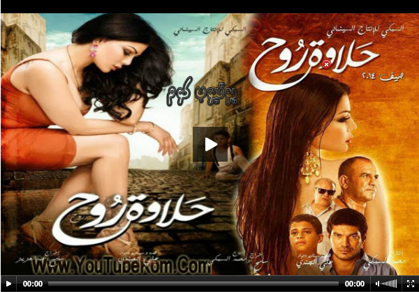 مشاهدة فيلم حلاوة روح كامل 2014 اون لاين مباشرة بجودة | CLOUDY ...