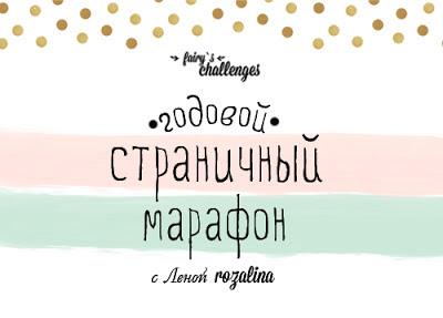 Марафоню