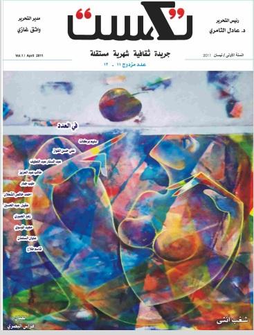 Basra - Text Electronic Literary Magazine