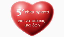 _____ Αιμοδοσία _____