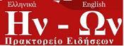 Ην-Ων Περιοδικό -Πρακτορείο Ειδήσεων