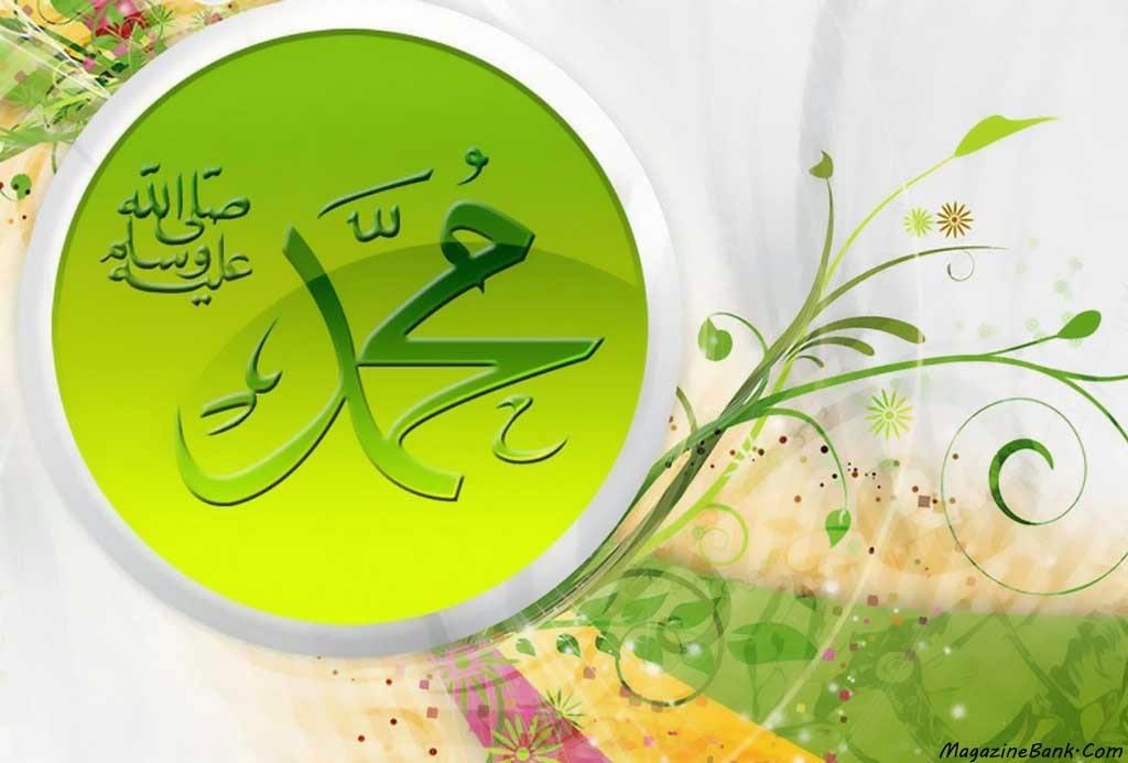 Eid Milad Un Nabi SMS Messages In Urdu