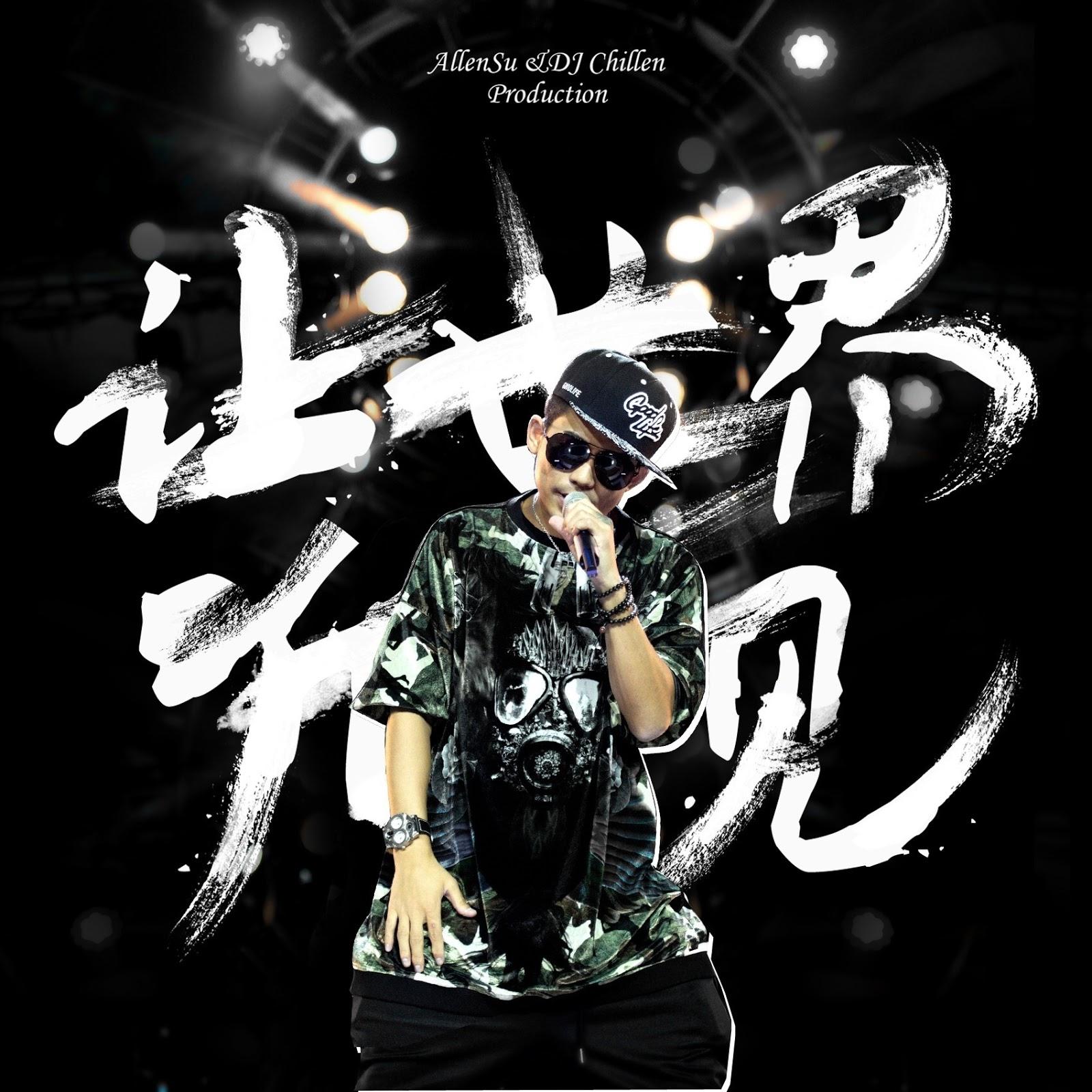 [EP] 讓世界聽見 - 蘇醒 Allen Su