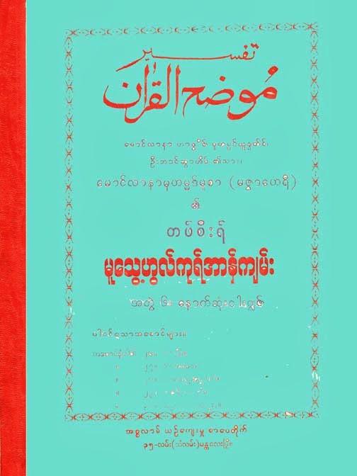 Tafsir of Maulana Muhammed Musa (Mutweihul Quran Vol 6) F.jpg