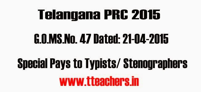 TS/Telangana PRC Go 47 Special Pays to Typists/ Stenographers