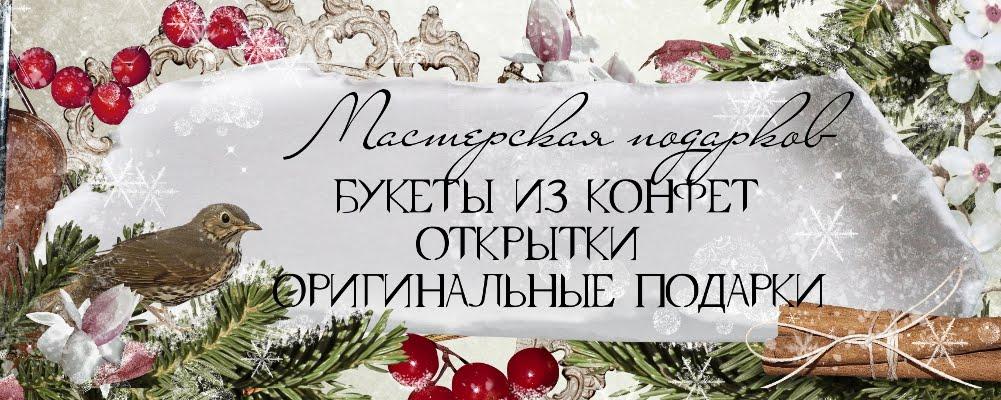 Мастерская подарков Лана Суворова