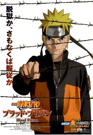Naruto Shippden filme 5 Blood Prison