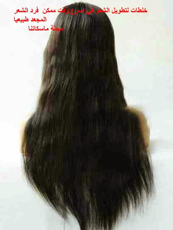 خلطات لتطويل الشعر في اسرع وقت ممكن  فرد الشعر المجعد طبيعيا        مجلة ماسكاتنا
