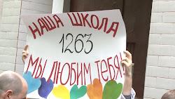Школа № 1263