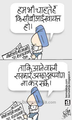 manmohan singh cartoon, congress cartoon, CBI, election 2014 cartoons, indian political cartoon