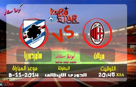 ������ ������ ����� ���������� �� ����� 08-11-2014 AC Milan vs Sampdoria Live 10748648_29213542430
