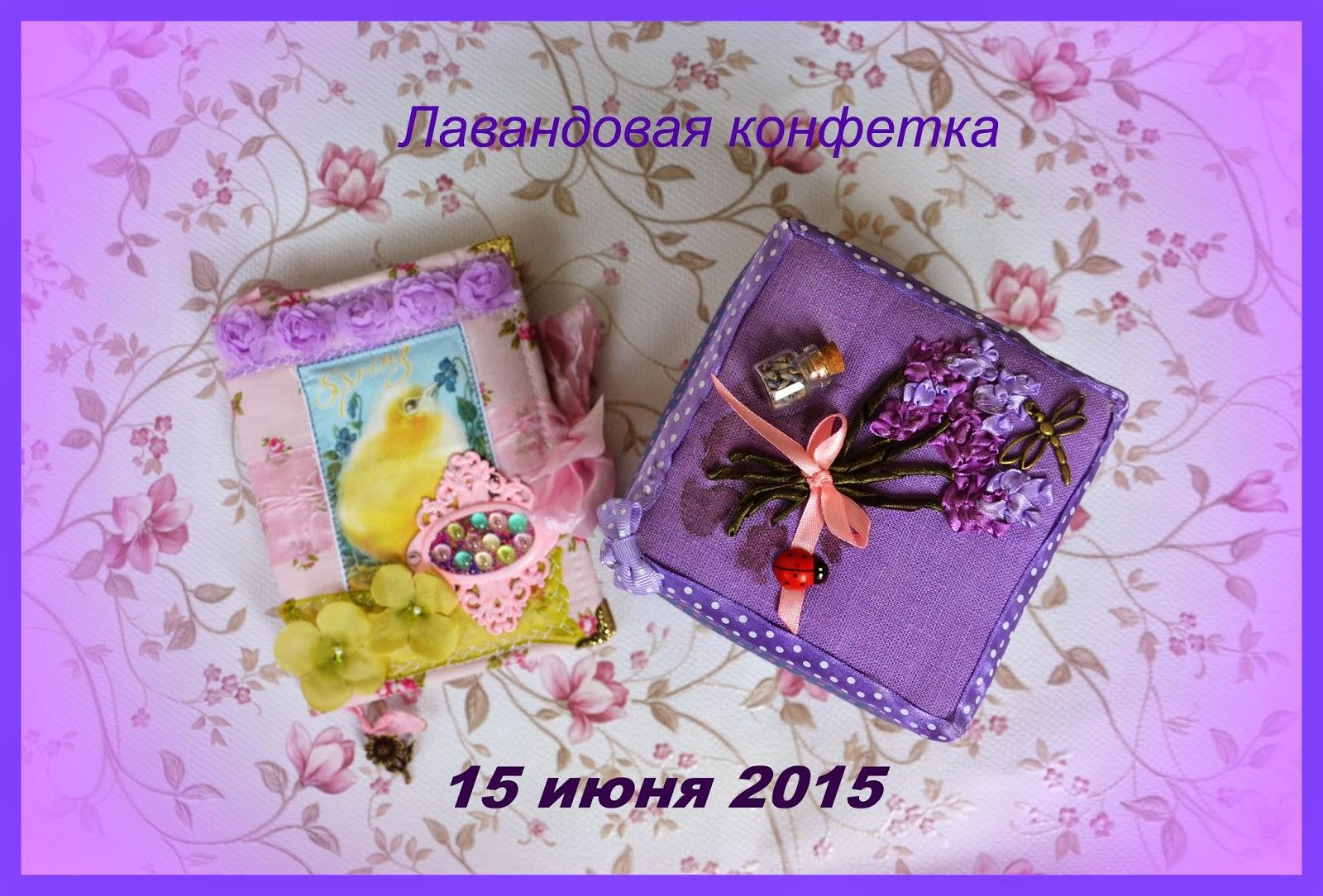 Лавандовая конфетка до 15 июня