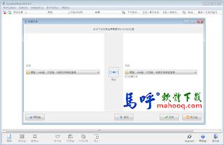資料同步備份軟體、檔案同步備份工具軟體下載,SyncBackFree Portable 免安裝綠色版下載