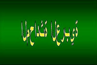 Translate Percakapan Bahasa Arab - Sekolah