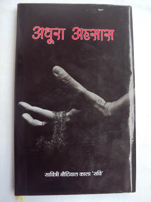 २०१३  में प्रकाशित काव्य संग्रह