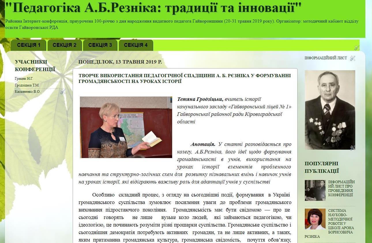 Інтернет-конференція приурочена 100-річчю з д/н А.Б.Рєзніка