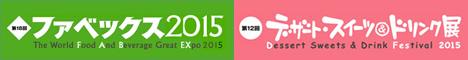 ファベックス2015デザート・スイーツ&ドリンク展
