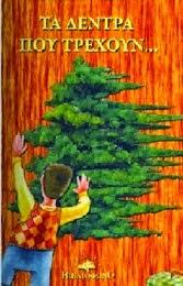 Τα δέντρα που τρέχουν...Της Μαρίας Πυλιώτου