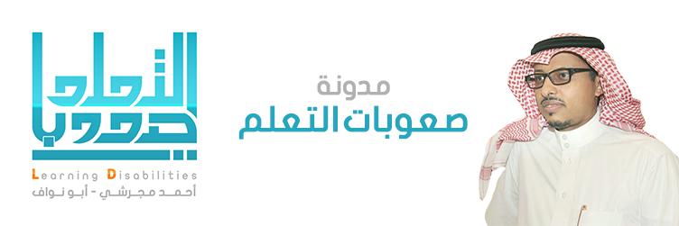 صعوبات التعلم - أحمد مجرشي