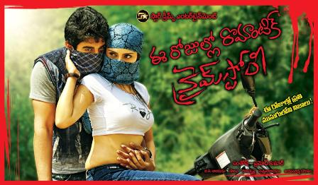 Watch Ee Rojullo Romantic Crime Story (2013) Telugu Movie Online