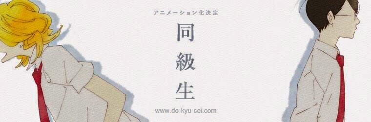 http://www.dou-kyu-sei.com/