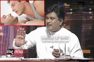 Ajith Perera replies to Keheliya Rambukwella's homo sexual question