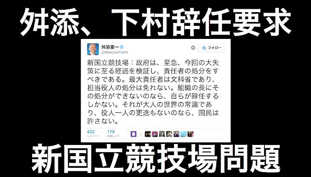 舛添都知事が、下村文科大臣の辞任についてツイッターで発言。報道各紙が取り上げている。新国立競技場の建設問題への参院での追及が、7月28日以降になるとみられる中で、前哨戦が始まっている。