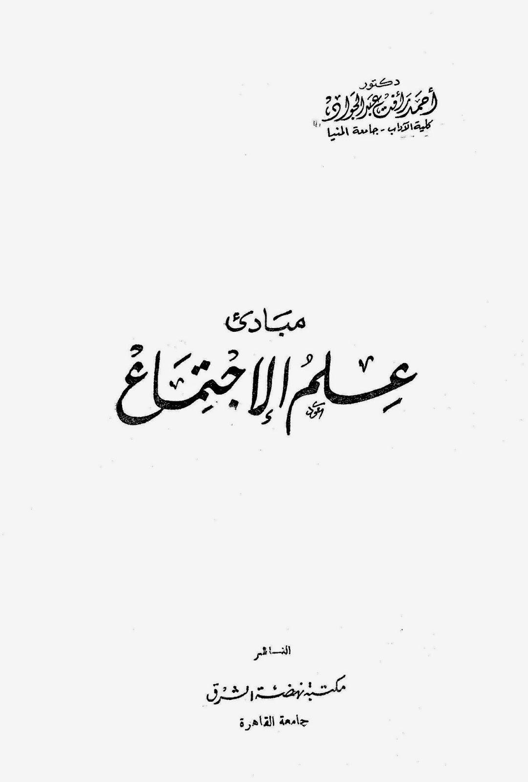 كتاب مبادئ علم الاجتماع لـ أحمد رأفت عبد الجواد