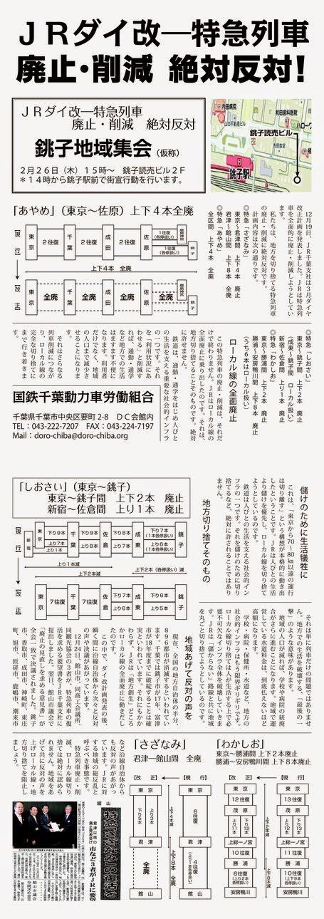 http://www.doro-chiba.org/pdf/2015daikaibira2.pdf