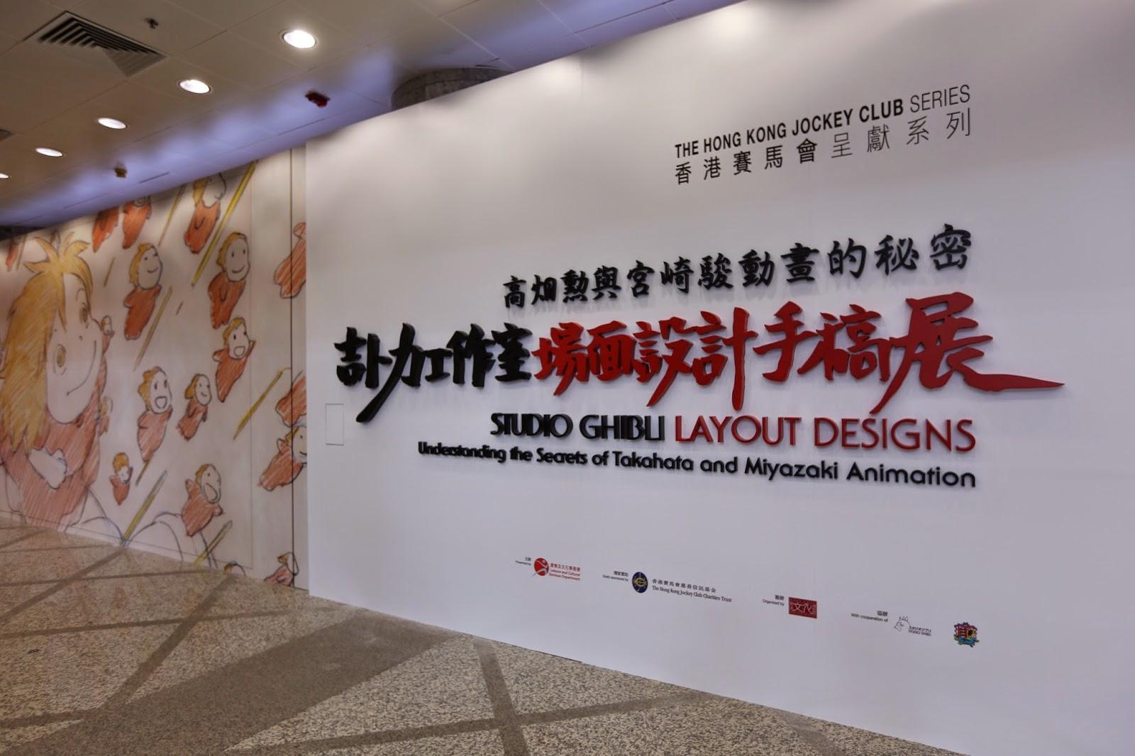 Studio Ghibli Wall Art di Hongkong