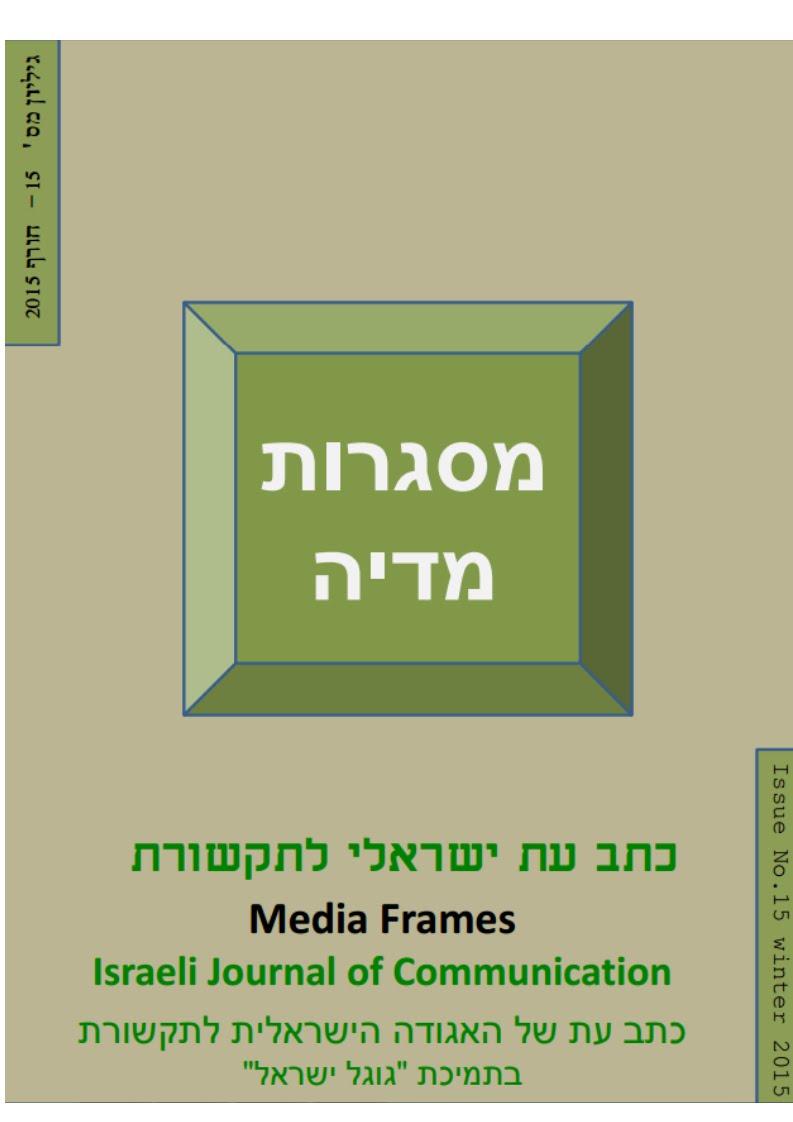 """""""מסגרות מדיה – כתב-עת האגודה הישראלית לתקשורת והרשות השנייה לטלוויזיה ולרדיו"""" גיליון 15, חורף 2015"""