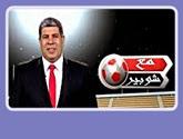 - برنامج مع شوبير يقدمه أحمد شوبير -- حلقة يوم الأحد 7-2-2015