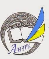 Агинский институт повышения квалификации работников социальной сферы Забайкальского края