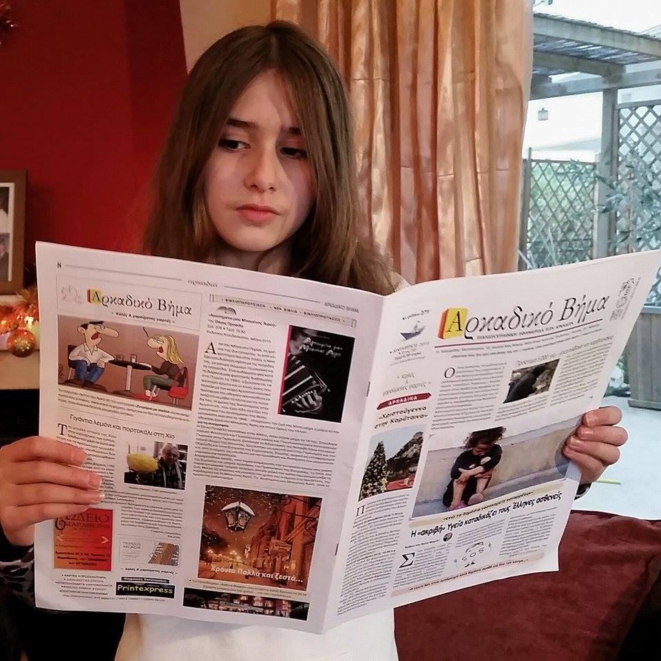 """H εφημερίδα """"Αρκαδικό Βήμα"""" σας εύχεται Χρόνια Πολλά"""