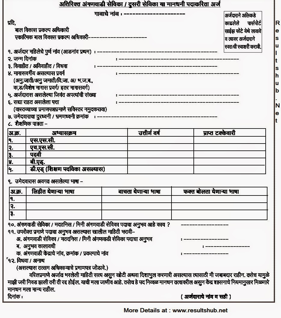 Anganwadi Sevika Recruitment 2014 Amravati Application Form