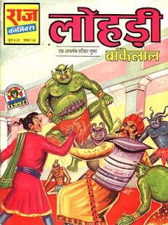 Lohri -Bakelal-Hindi-Comic