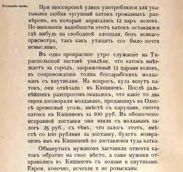 Naivitatea moldovenilor