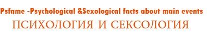 Психология и Сексология