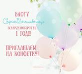 ДеньРождения СкрапВолшебницы  до 01.07