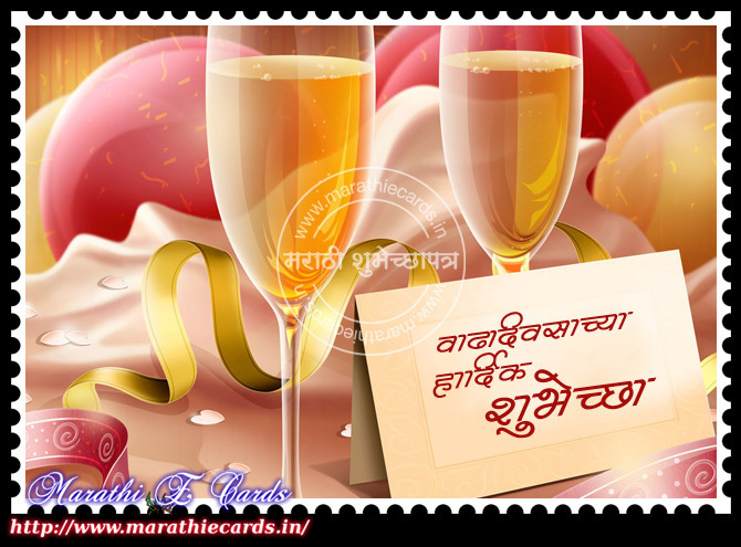 marathi e cards marathi greeting cards marathi holidays oo